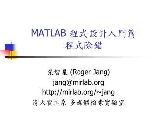 MATLAB  程式設計入門篇 程式除錯