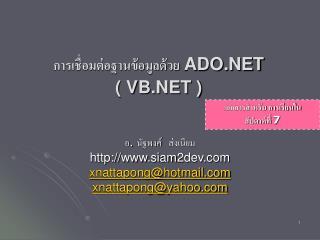 การเชื่อมต่อฐานข้อมูลด้วย ADO.NET ( VB.NET )