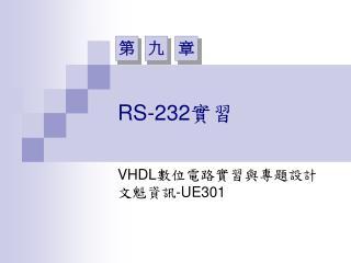 RS-232 實習