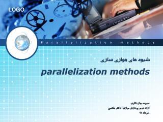 شیوه های موازی سازی parallelization methods