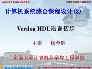 Verilog HDL ????