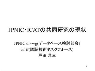 JPNIC ・ ICAT の共同研究の現状