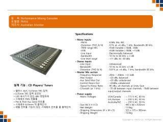 품   목 : Performance Mixing  Consoles 모델명 :  PM16 제조사 : Australian Monitor