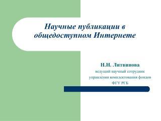 Научные публикации в  общедоступном  Интернете