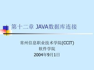 第十二章  JAVA 数据库连接