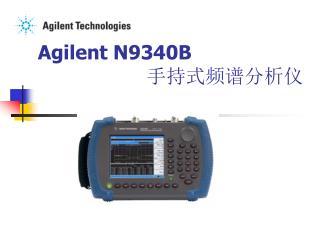 Agilent N9340B 手持式频谱分析仪