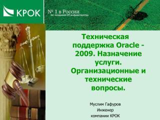 Техническая поддержка  Oracle - 2009.  Назначение услуги. Организационные и технические вопросы.