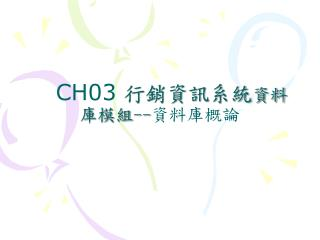 CH03  行銷資訊系統 資料庫模組 -- 資料庫概論