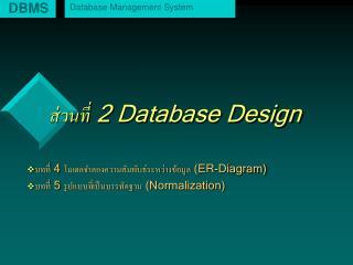 ส่วนที่ 2 Database Design