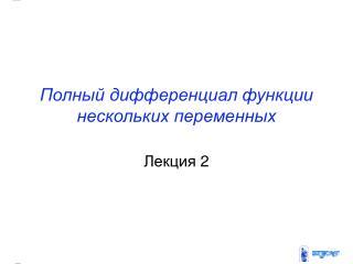 Полный дифференциал функции нескольких переменных