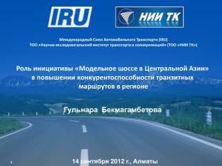 Роль инициативы «Модельное шоссе в Центральной Азии»