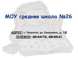 МОУ средняя школа №26