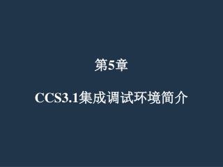 第 5 章   CCS3.1 集成调试环境简介