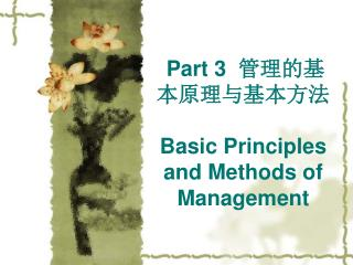Part 3   管理的基本原理与基本方法 Basic Principles and Methods of Management