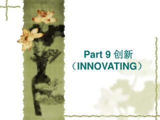 Part 9  创新( INNOVATING )
