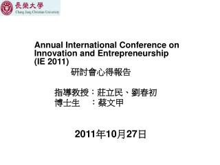 Annual International Conference on Innovation and Entrepreneurship (IE 2011) 研討會心得報告