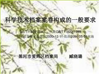 科学技术档案案卷构成的一般要求 GB/T11822-2000 代替 GB/T11822-1989 国家质量技术监督局 2000-12-11- 批准 2001-05-01 实施
