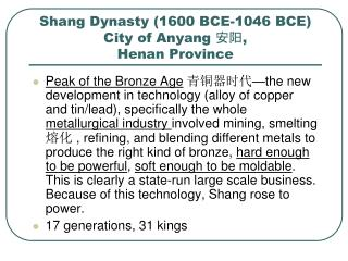 Shang Dynasty (1600 BCE-1046 BCE) City of Anyang  安阳 ,  Henan Province