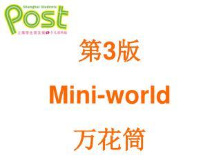 第 3 版  Mini-world 万花筒