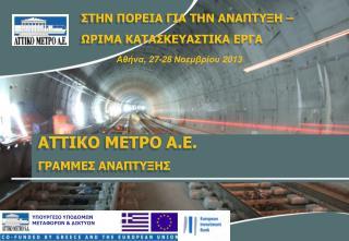 ΑΤΤΙΚΟ ΜΕΤΡΟ Α.Ε. ΓΡΑΜΜΕΣ ΑΝΑΠΤΥΞΗΣ