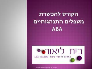 הקורס להכשרת  מטפלים התנהגותיים ABA