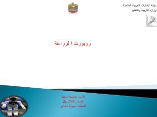 دولة  الامارات العربية المتحدة وزارة التربية والتعليم