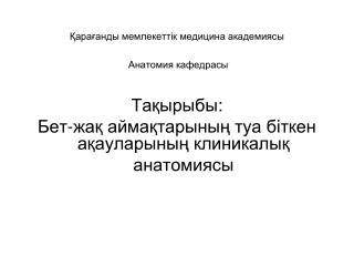 Қарағанды мемлекеттік медицина академиясы Анатомия к афедра сы  Тақырыбы :