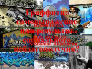 Граффити: самовыражение или результат социального неблагополучия?