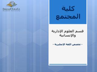 قسم العلوم الإدارية  والإنسانية -  تخصص  اللغة الإنجليزية -