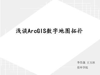 浅谈 ArcGIS 数字地图拓扑