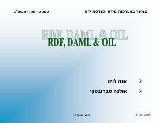 RDF, DAML & OIL
