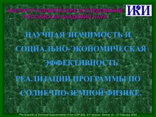 ИНСТИТУТ КОСМИЧЕСКИХ ИССЛЕДОВАНИЙ РОССИЙСКАЯ АКАДЕМИЯ НАУК