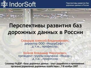 Перспективы развития баз дорожных данных в России