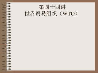 第四十四讲 世界贸易组织( WTO )