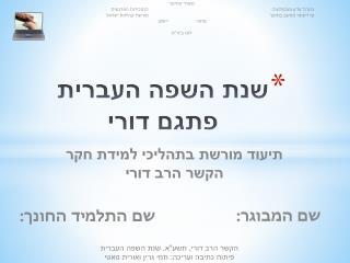 שנת השפה העברית פתגם דורי