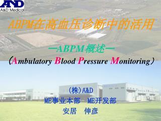 ABPM 在高血压诊断中的活用 ー ABPM 概述 ー ( A mbulatory B lood P ressure M onitoring )