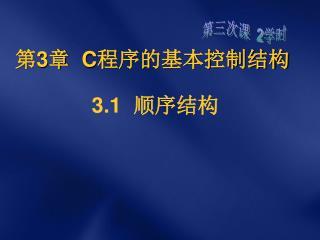 第 3 章   C 程序的基本控制结构 3.1   顺序结构