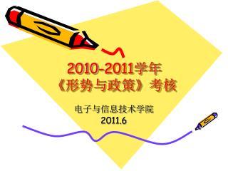2010-2011 学年 《 形势与政策 》 考核