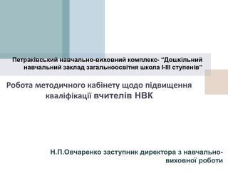 Робота методичного кабінету щодо підвищення кваліфікації  вчителів НВК