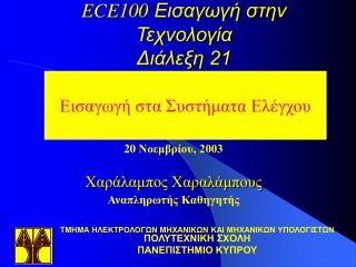 ECE100 Εισαγωγή στην Τεχνολογία Διάλεξη 21