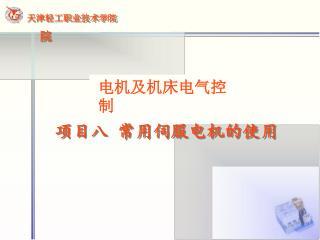 项目八 常用伺服电机的使用