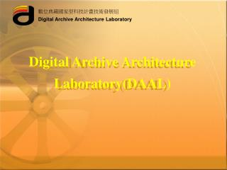 Digital Archive Architecture Laboratory(DAAL)