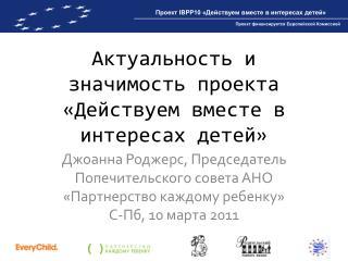 Актуальность и значимость проекта «Действуем вместе в интересах детей»