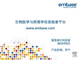 生物医学与药理学信息检索平台  embase