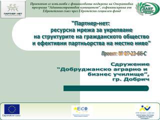 """Сдружение  """"Добруджанско аграрно и  бизнес училище"""",  гр. Добрич"""