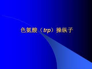 色氨酸( trp )操纵子