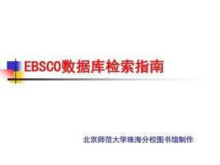 EBSCO 数据库检索指南