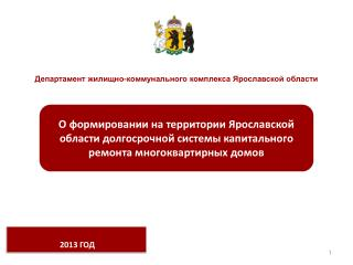 Департамент жилищно-коммунального комплекса Ярославской области