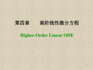 第四章    高阶线性微分方程 Higher-Order Linear ODE