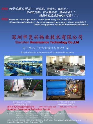 深圳市复兴伟业技术有限公司 Shenzhen  Renaissance Technology Co.,Ltd